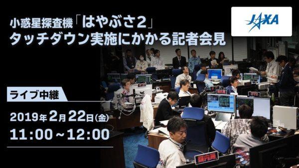 小惑星探査機「はやぶさ2」 タッチダウン実施の記者会見ライブ中継