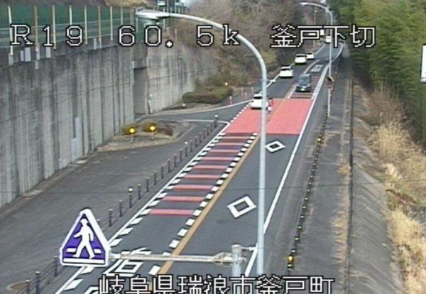 国道19号 釜戸下切のライブカメラ|岐阜県瑞浪市