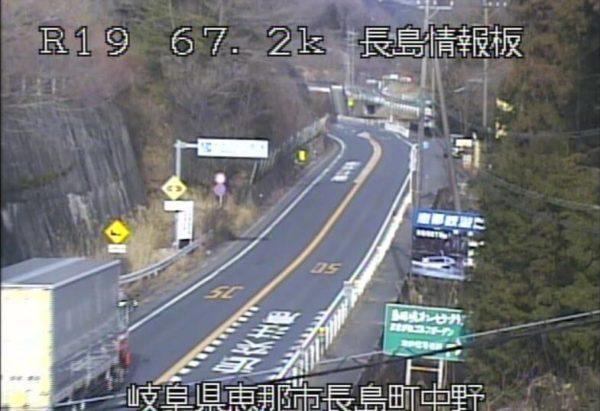 国道19号 長島情報板のライブカメラ|岐阜県恵那市