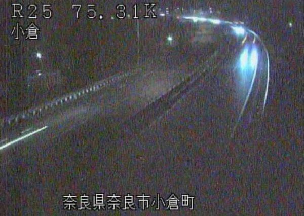国道25号 小倉のライブカメラ|奈良県奈良市