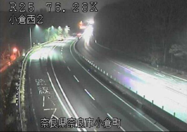 国道25号 小倉西2番のライブカメラ|奈良県奈良市
