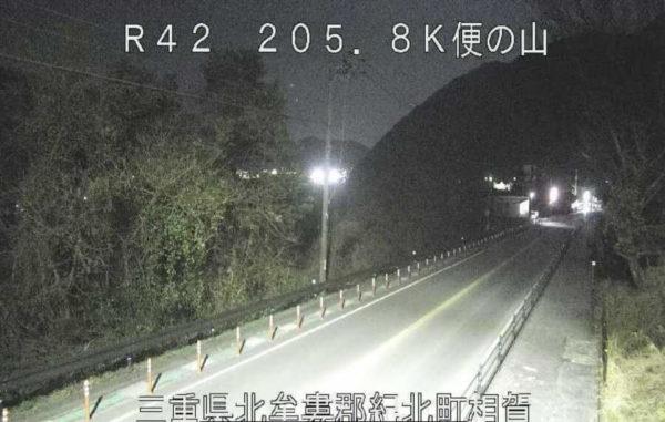国道42号 便の山のライブカメラ|三重県紀北町