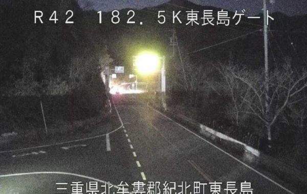 国道42号 東長島ゲートのライブカメラ|三重県紀北町