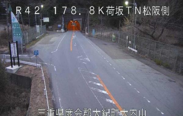 国道42号 荷坂トンネル抗口(松阪側)のライブカメラ|三重県大紀町