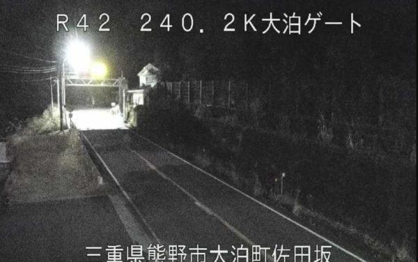 国道42号 大泊ゲートのライブカメラ|三重県熊野市