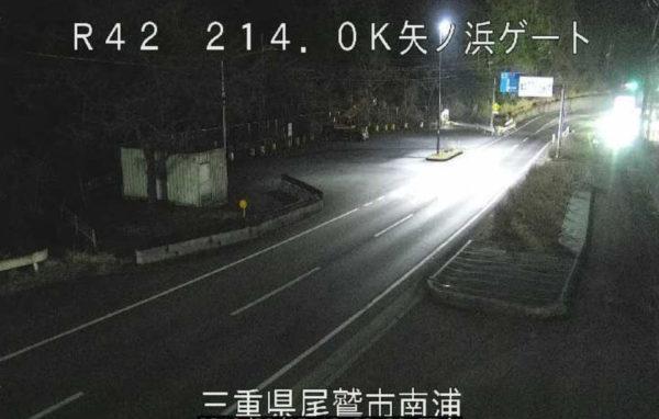 国道42号 矢ノ浜ゲートのライブカメラ|三重県尾鷲市