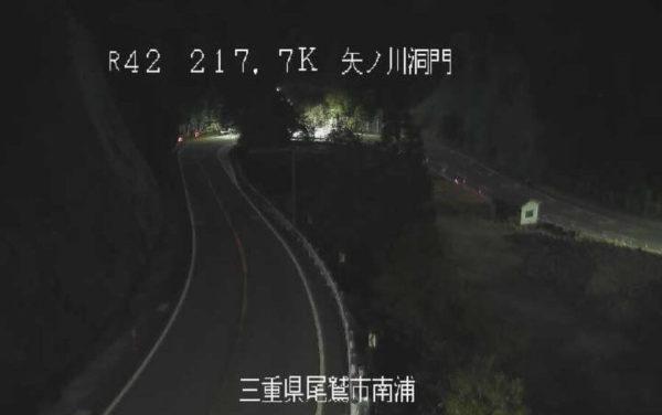 国道42号 矢ノ川洞門のライブカメラ|三重県尾鷲市