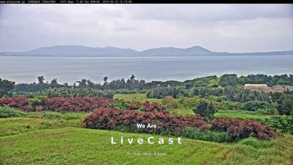 石垣島・崎枝のライブカメラ|沖縄県石垣市