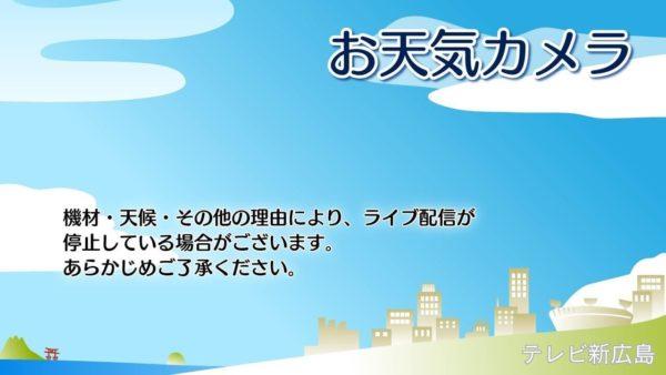 広島市上空のライブカメラ|広島県広島市南区