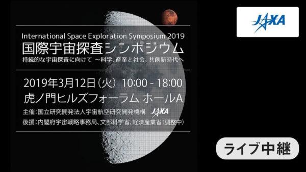 国際宇宙探査シンポジウムのライブ中継