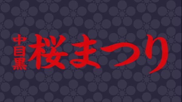 中目黒桜並木のライブカメラ 東京都目黒区