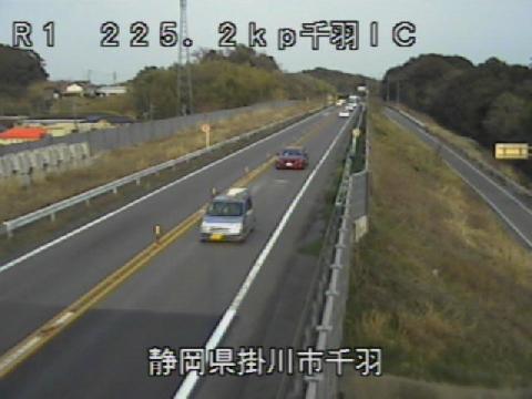 国道1号 千羽インターチェンジのライブカメラ|静岡県掛川市