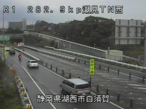 国道1号 潮見トンネル西のライブカメラ|静岡県湖西市