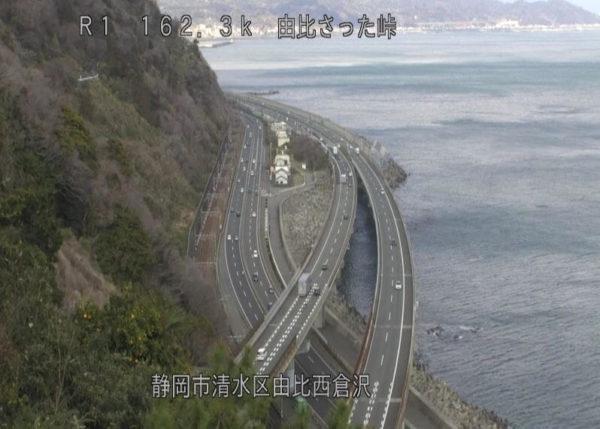 国道1号富士由比バイパス 由比さった峠のライブカメラ|静岡県静岡市清水区