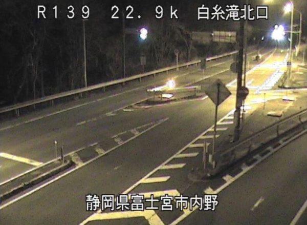 国道139号 白糸滝北口のライブカメラ|静岡県富士宮市