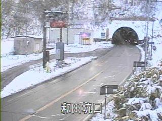 新和田トンネル有料道路(国道142号)和田坑口のライブカメラ|長野県長和町