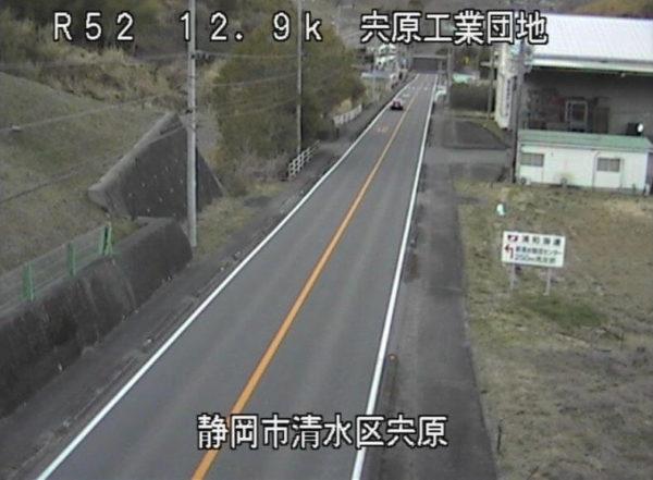 国道52号 宍原工業団地のライブカメラ|静岡県静岡市清水区
