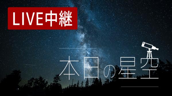 【4月5日】新月の夜の星空ライブ中継