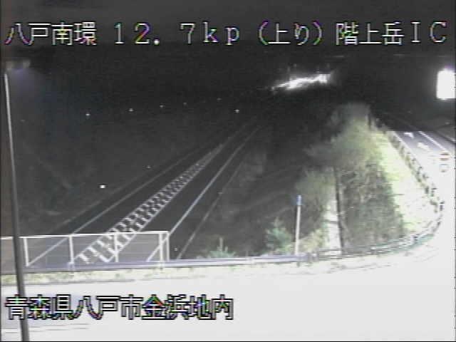 八戸南道路 種差海岸階上岳インターチェンジのライブカメラ|青森県八戸市