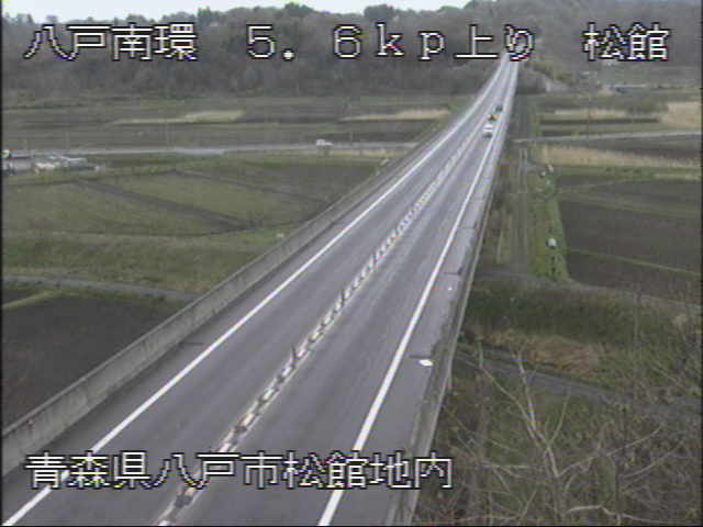 八戸南環状道路 松館のライブカメラ|青森県八戸市