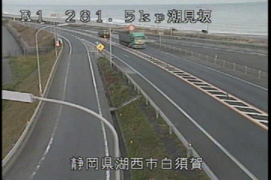 国道1号 道の駅潮見坂のライブカメラ|静岡県湖西市