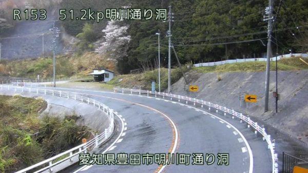国道153号 明川通り洞のライブカメラ|愛知県豊田市