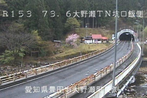国道153号 大野瀬トンネル坑口飯田側のライブカメラ|愛知県豊田市