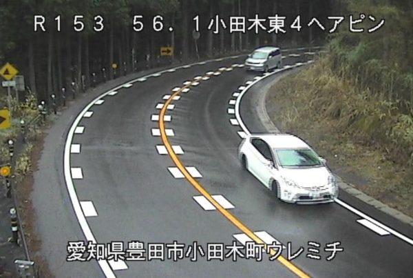 国道153号 小田木東ヘアピンのライブカメラ|愛知県豊田市