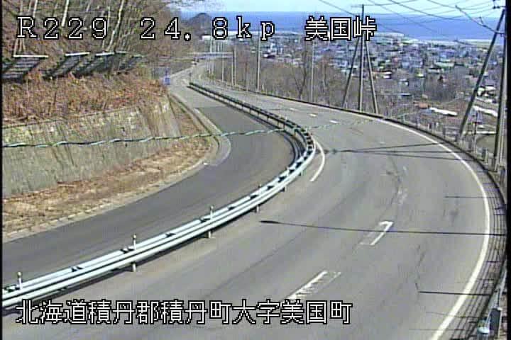 国道229号 積丹町美国峠のライブカメラ|北海道積丹町