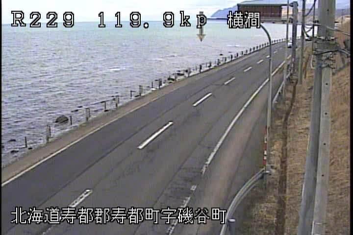 国道229号 寿都町横澗のライブカメラ|北海道寿都町