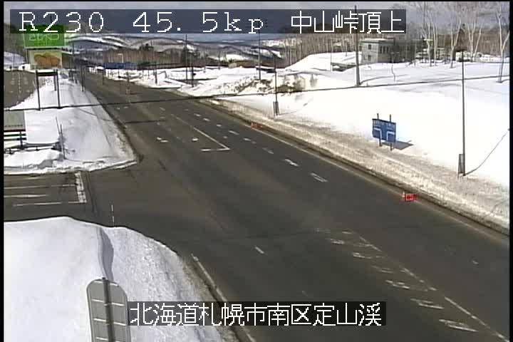 国道230号 中山峠頂上のライブカメラ|北海道札幌市南区