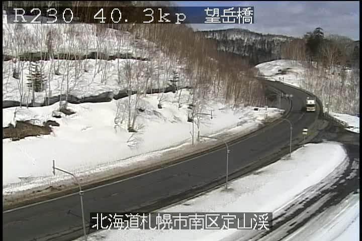 国道230号 中山峠望岳橋のライブカメラ 北海道札幌市南区