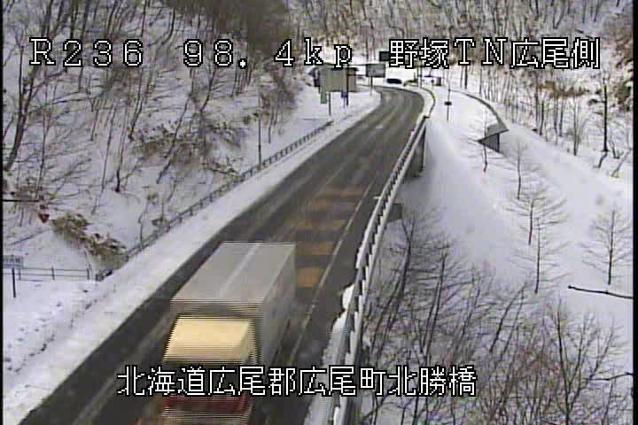 国道236号 野塚トンネル広尾側のライブカメラ|北海道広尾町