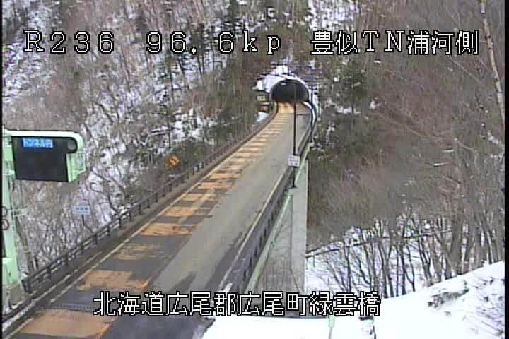 国道236号 豊似トンネル浦河側のライブカメラ|北海道広尾町