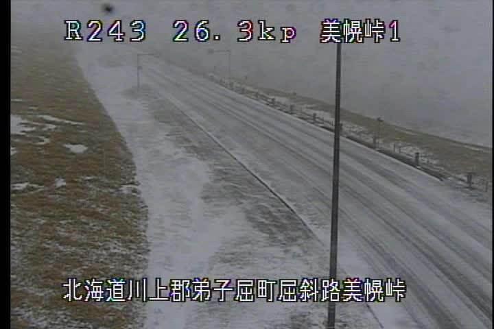 国道243号 美幌峠釧路側のライブカメラ|北海道弟子屈町