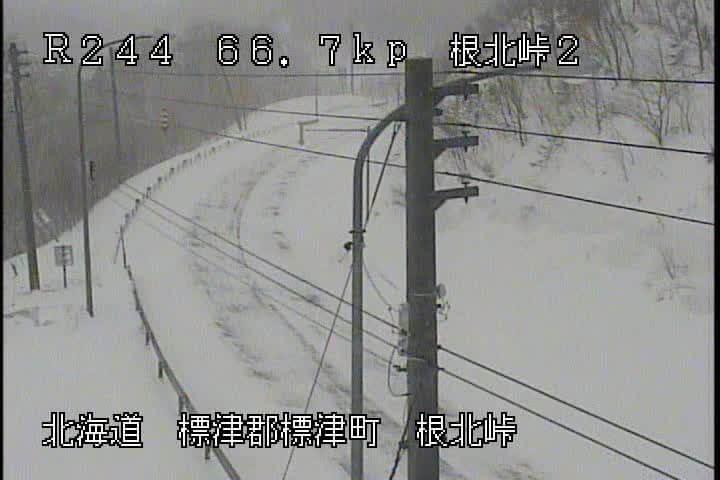 国道244号 根北峠上のライブカメラ|北海道標津町