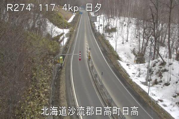 国道274号 日高町日夕のライブカメラ|北海道日高町