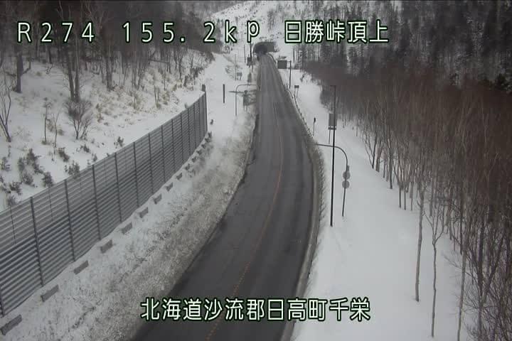 国道274号 日勝峠頂上付近のライブカメラ|北海道日高町