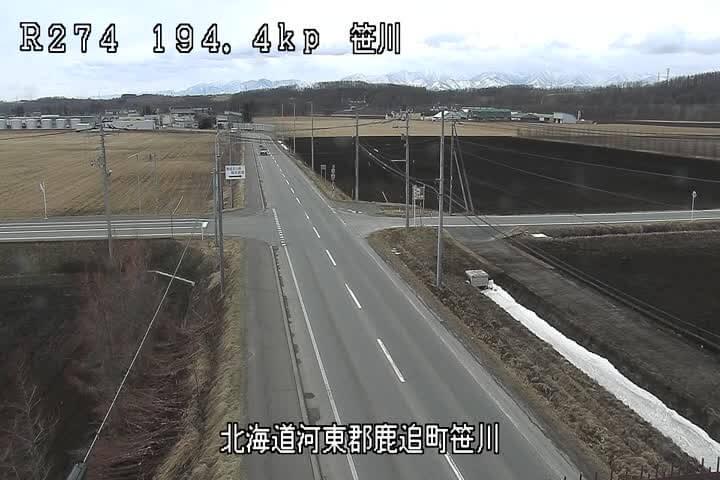 国道274号 笹川のライブカメラ 北海道鹿追町
