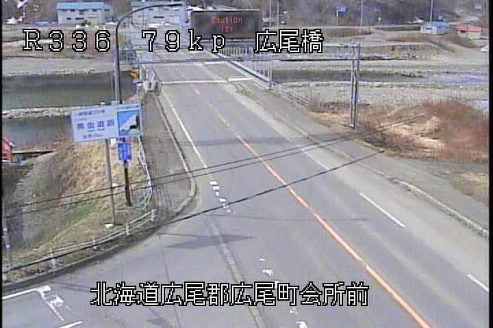 国道336号 広尾町広尾橋のライブカメラ|北海道広尾町