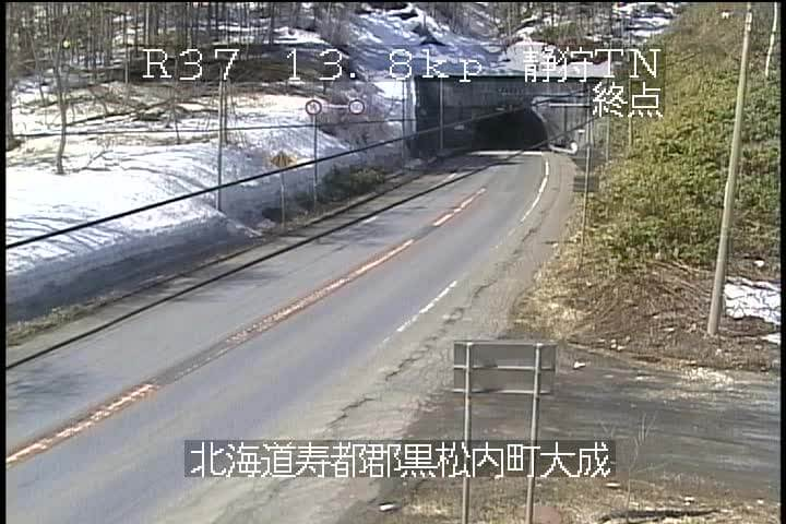 国道37号 静狩峠静狩トンネル終点のライブカメラ|北海道黒松内町