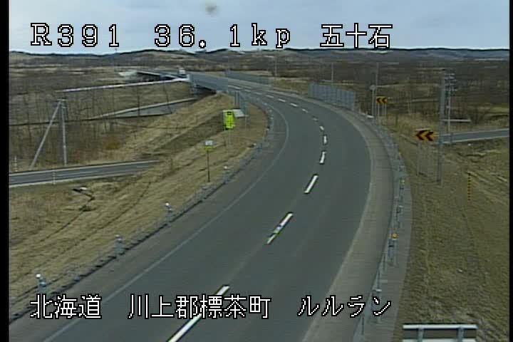 国道391号 標茶町五十石のライブカメラ|北海道標茶町