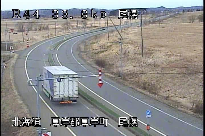 国道44号線 厚岸町尾幌のライブカメラ 北海道厚岸町