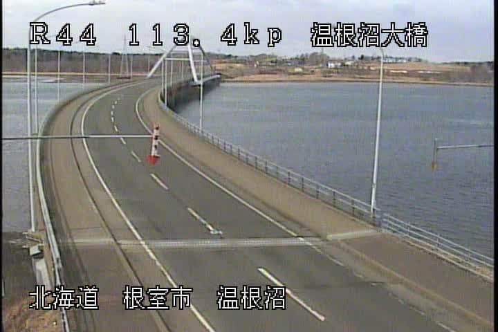 国道44号 根室市温根沼大橋のライブカメラ|北海道根室市