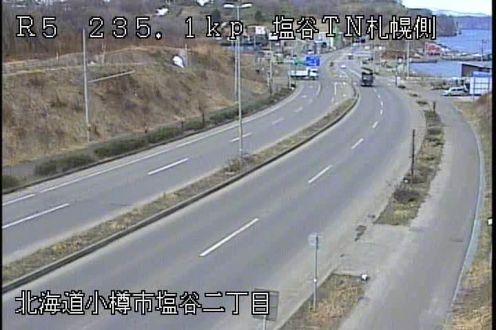 国道5号 小樽市塩谷トンネル札幌側のライブカメラ 北海道小樽市