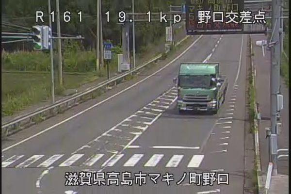 国道161号 野口交差点のライブカメラ|滋賀県高島市