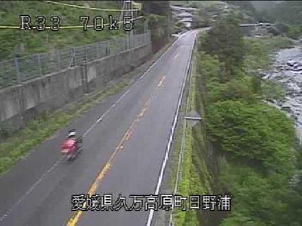 国道33号 日野浦のライブカメラ|愛媛県久万高原町