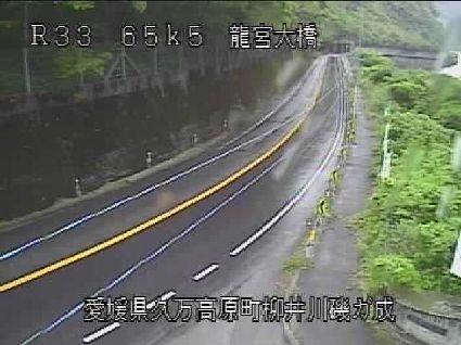 国道33号 龍宮大橋のライブカメラ|愛媛県久万高原町