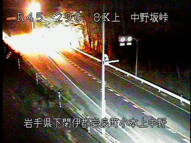 国道45号 中野坂峠のライブカメラ|岩手県岩泉町