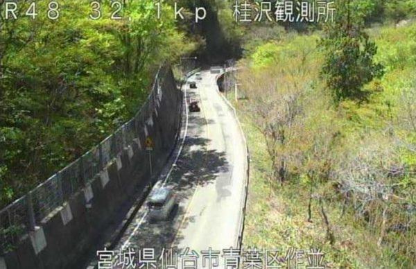 国道48号 桂沢観測所のライブカメラ|宮城県仙台市